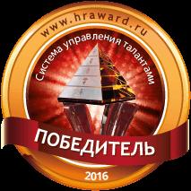 Гран-При Система управления талантами 2016