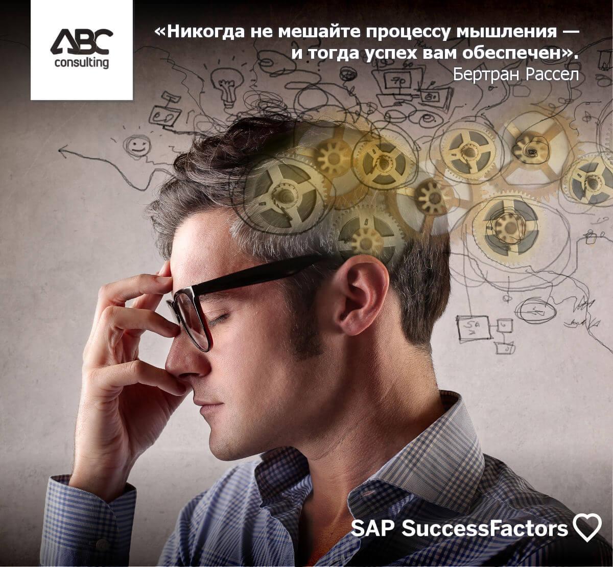Будущее HR: Влияние технологий на мышление