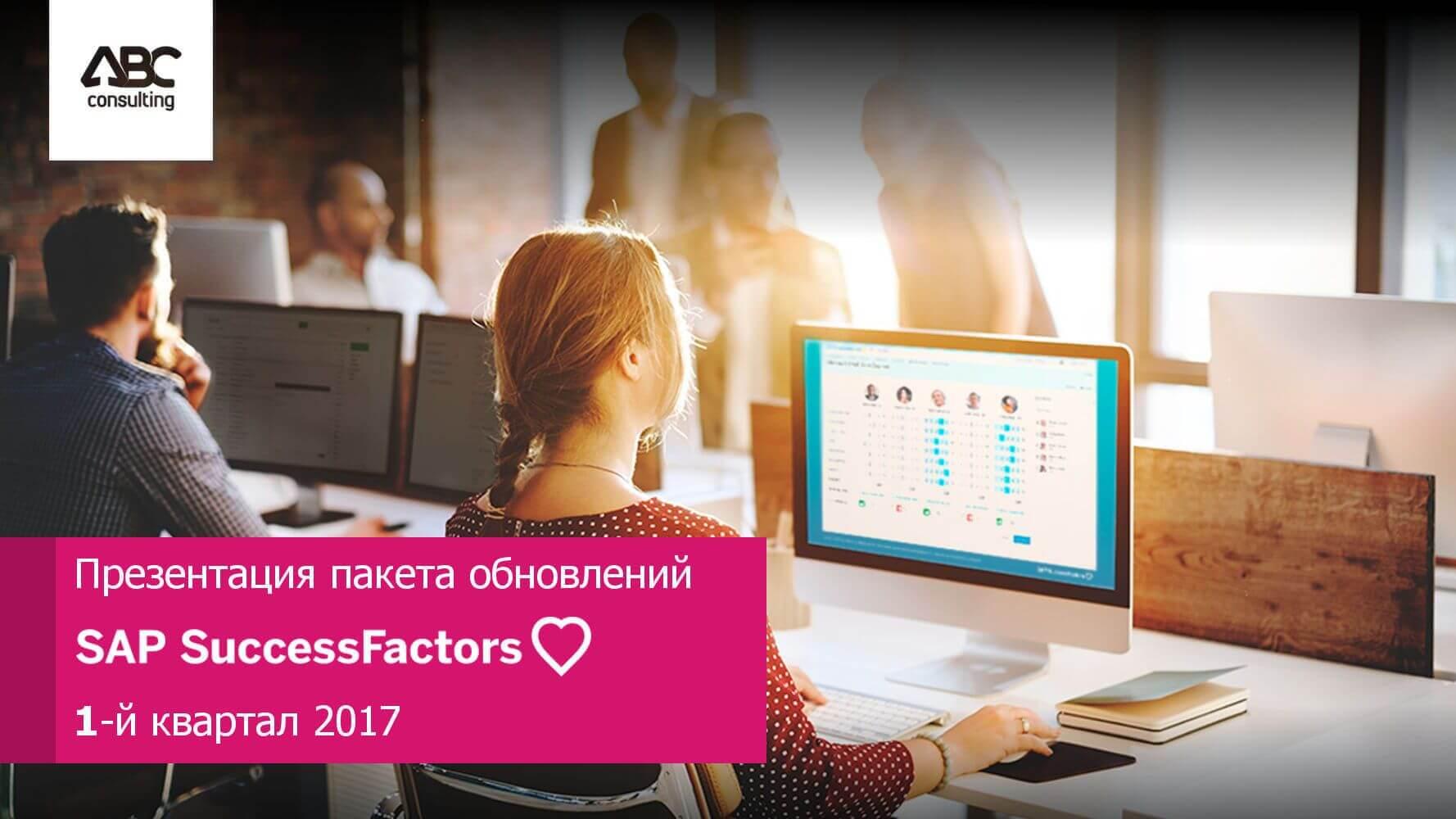 Обновление SuccessFactors Q1 2017