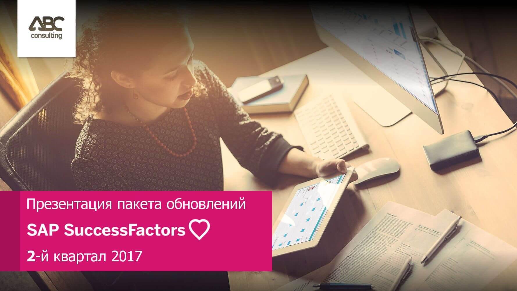 Обновление SuccessFactors Q2 2017
