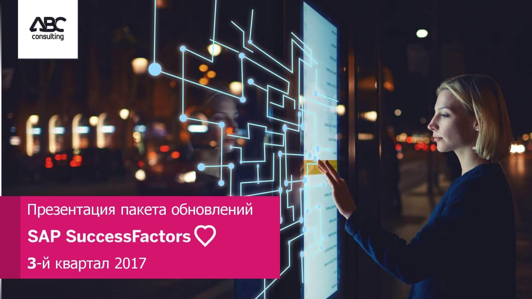 Обновление SuccessFactors Q3 2017