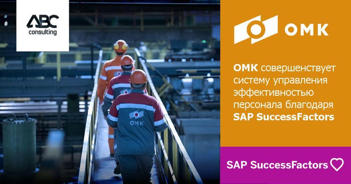 Компания ОМК выводит управление эффективностью сотрудников на новый уровень с SuccessFactors