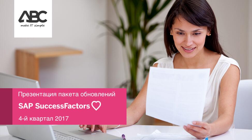 Обновление SuccessFactors Q4 2017