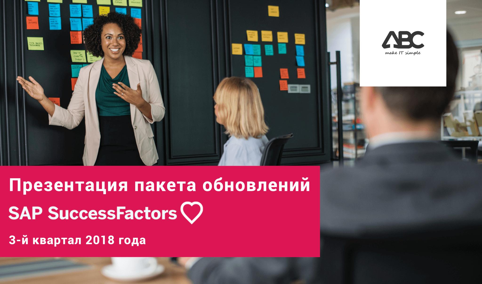 Обновление SuccessFactors Q3 2018