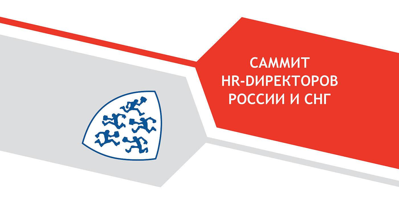 НОРБИТ примет участие в Саммите HR-директоров России и СНГ