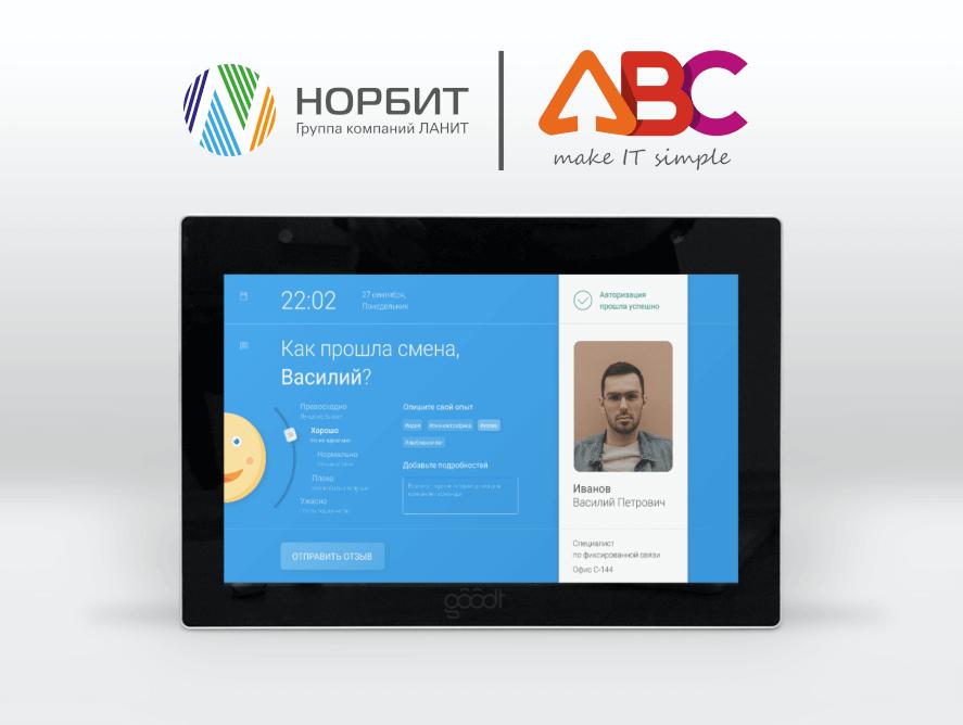 НОРБИТ и ABC Solutions представили решение для биометрической идентификации сотрудников