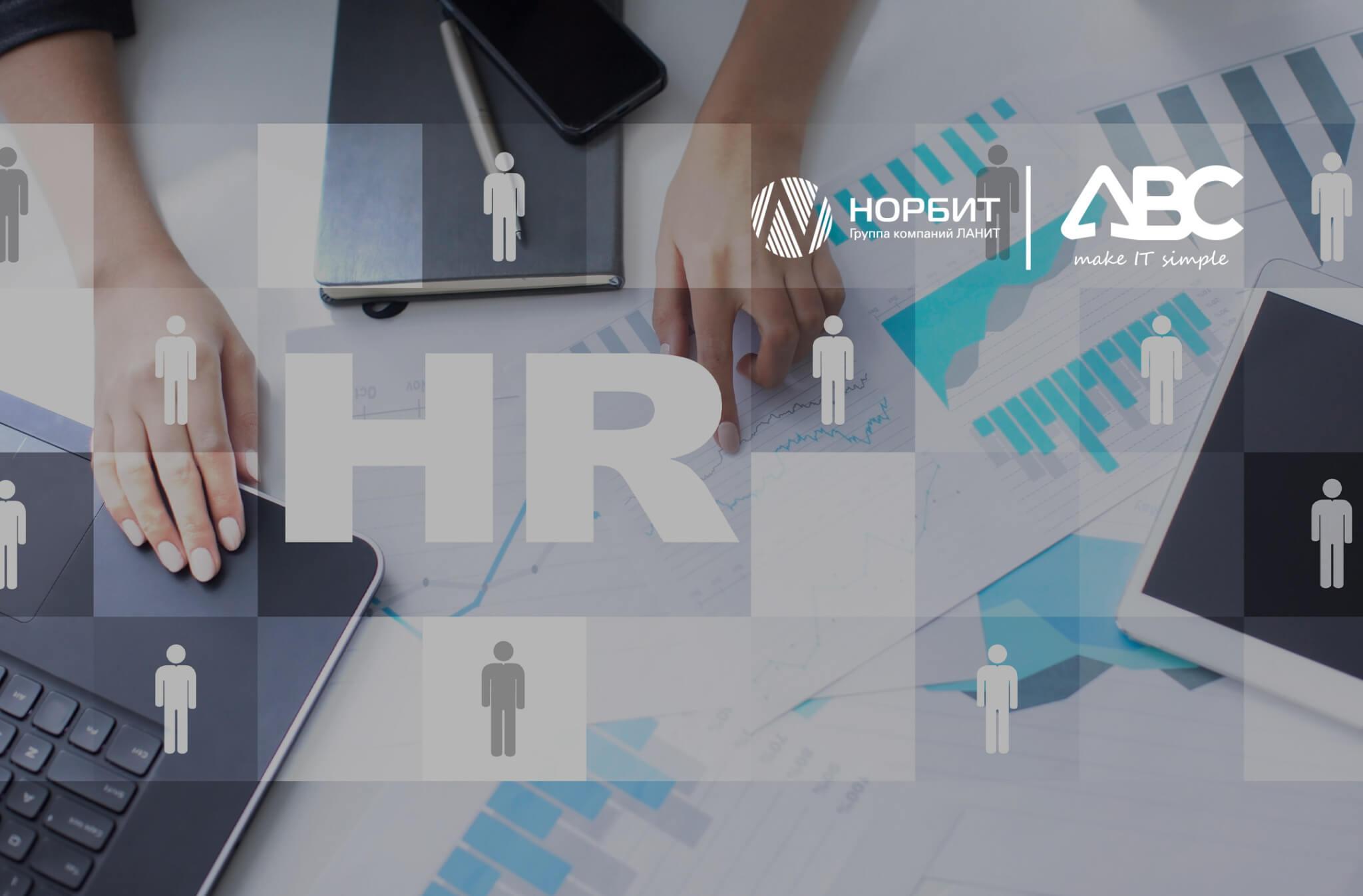 Как повысить эффективность HR-служб с помощью ИТ-систем?