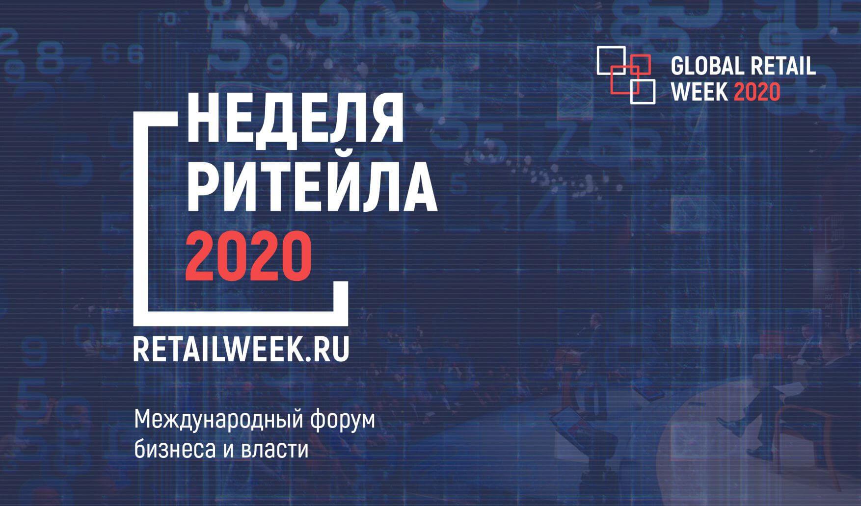 Неделя Ритейла 2020